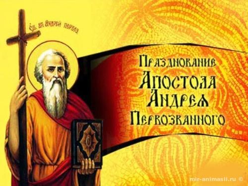 День Андрея Первозванного (Андрей Зимний) - 13 декабря