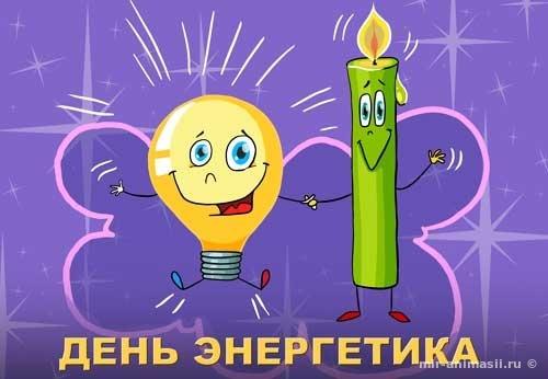 Поздравление электрику в картинках, днем рождения