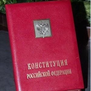 День Конституции РФ 2018 - 12 декабря