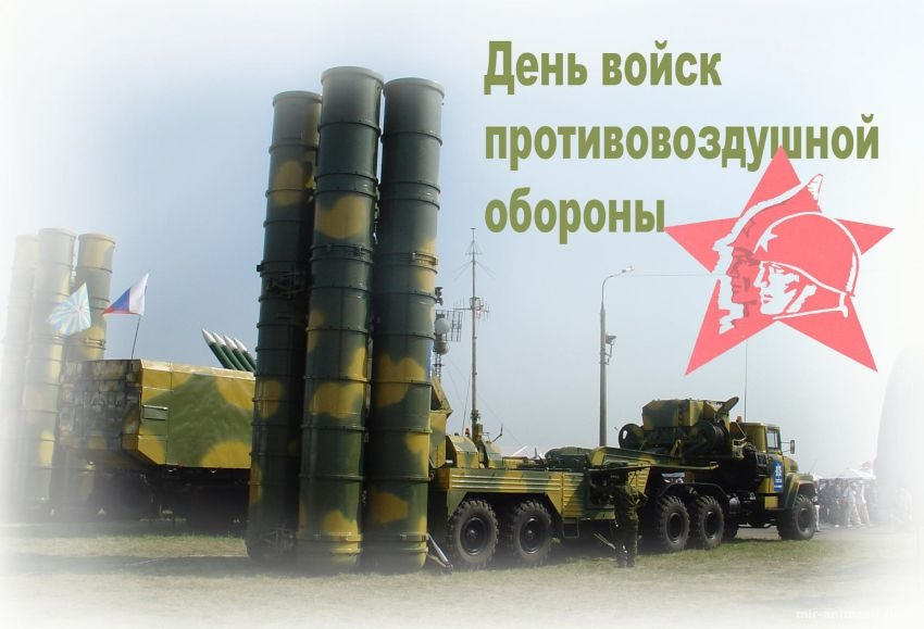 День авиации противовоздушной обороны - 22 января