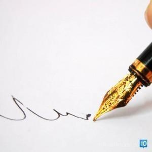 День почерка (День ручного письма) 2018 - 23 января