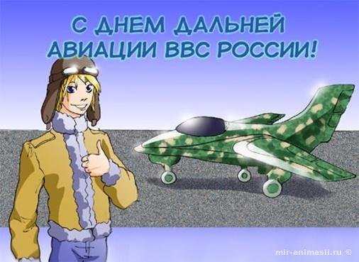 День дальней авиации ВВС России - 24 декабря