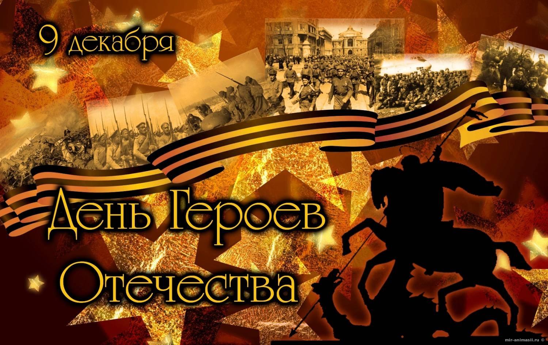День Героев Отечества - 9 декабря