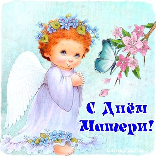День матери в России - 27 ноября