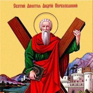 День Андрея Первозванного (Андрей Зимний) 2017 - 13 декабря