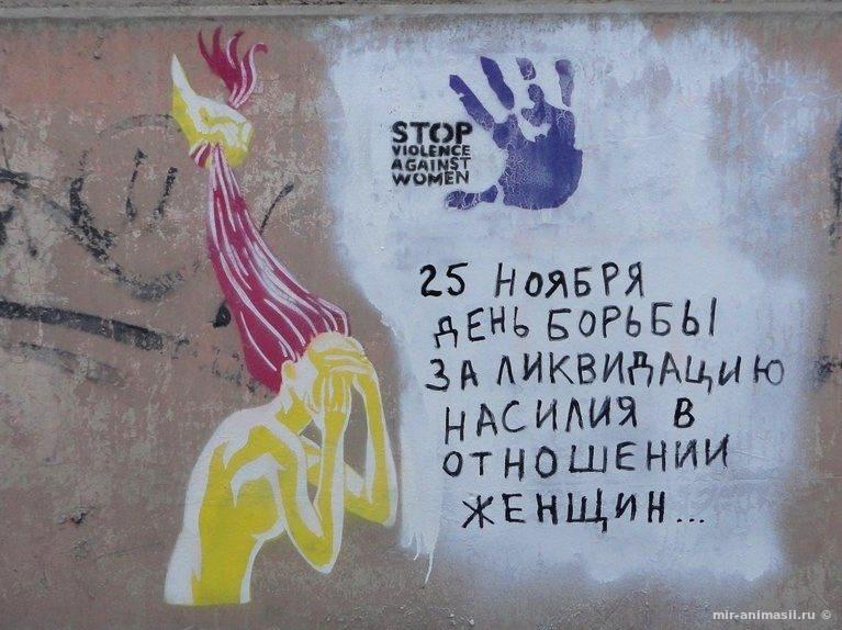 Международный день борьбы за ликвидацию насилия в отношении женщин - 25 ноября