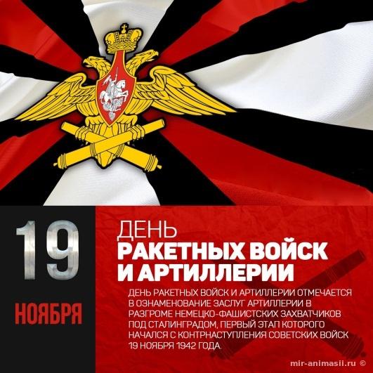 Поздравление ко дню ракетных войск 16