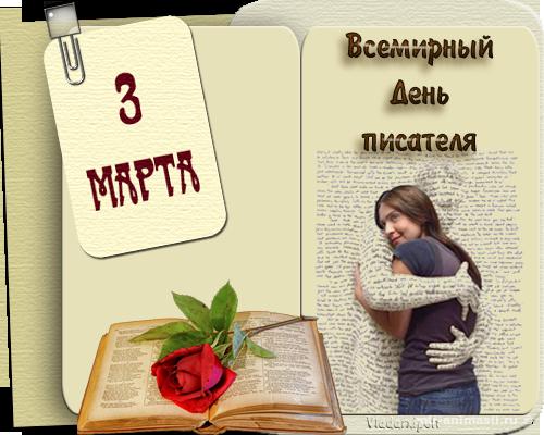 Всемирный день писателя - 3 марта