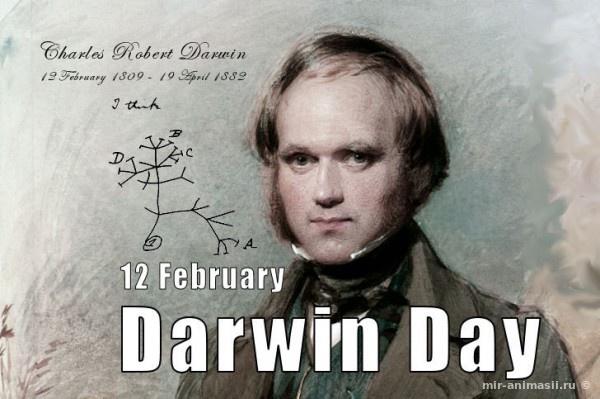 Международный день Дарвина 2018 - 12 февраля