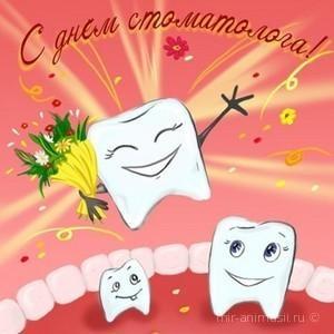 Международный день стоматолога 2017 - 9 февраля