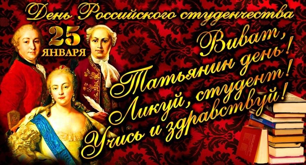 День российского студенчества (Татьянин день) - 25 января