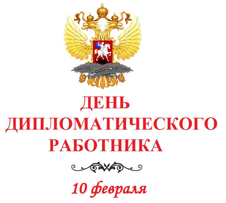 Открытка к дню дипломатического работника