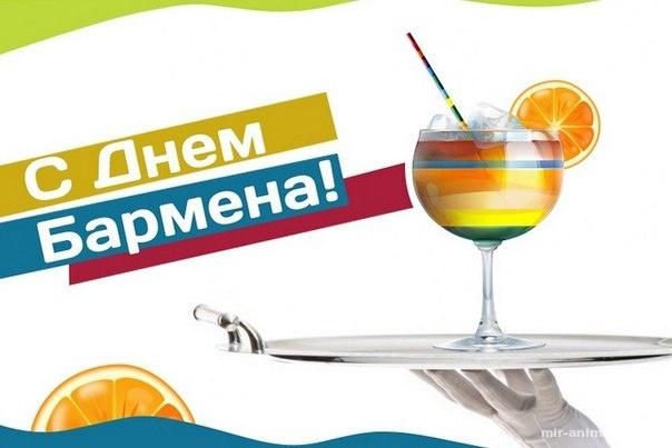 Международный день бармена - 6 февраля