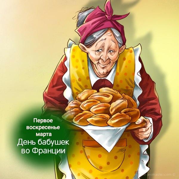 День бабушек 2019 – 3 марта - 3 марта