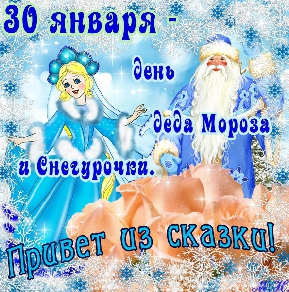 День деда Мороза и Снегурки - 30 января