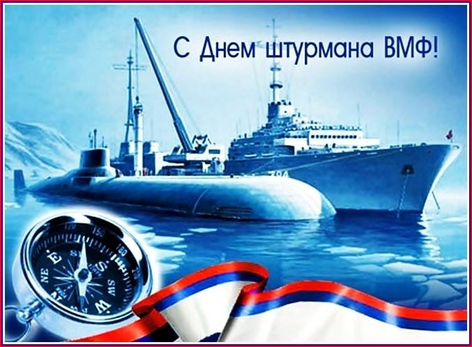 День штурмана ВМФ РФ - 25 января