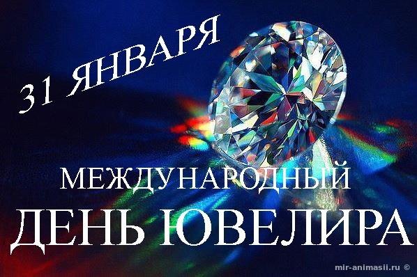 Международный день ювелира - 31 января
