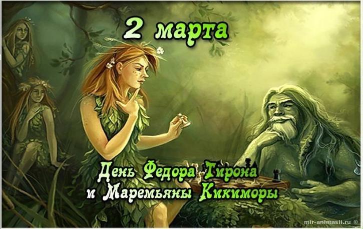 День Федора Тирона и Маремьяны Кикиморы - 2 марта