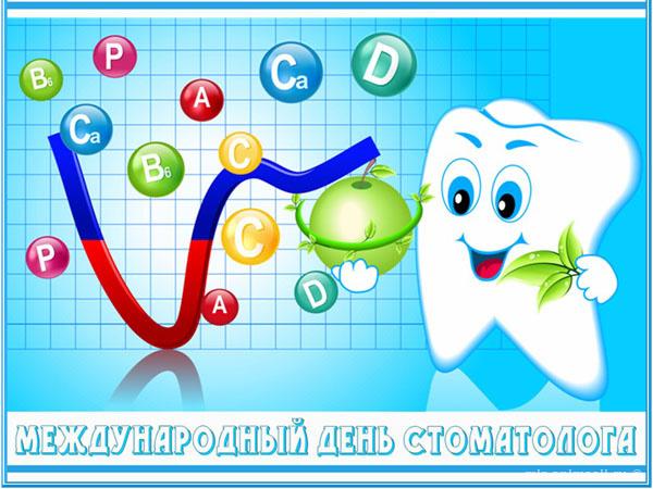 Международный день стоматолога - 9 февраля