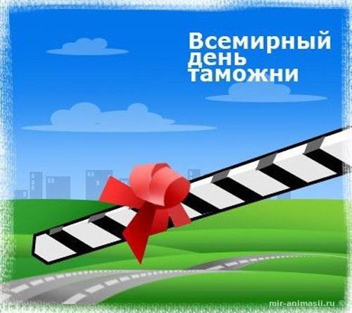 Международный день таможенника - 26 января