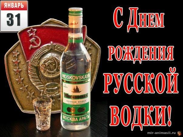 Открытки с днем рождения русской водки, открытки для