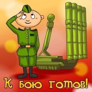 День Войск ПВО 2017 - 10 апреля