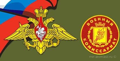 День сотрудников военных комиссариатов - 8 апреля