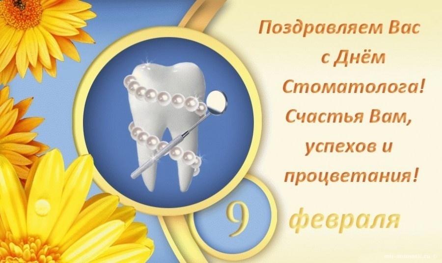 Всемирный день дантиста - 6 марта