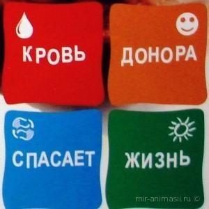 Национальный день донора в России 2016 - 20 апреля