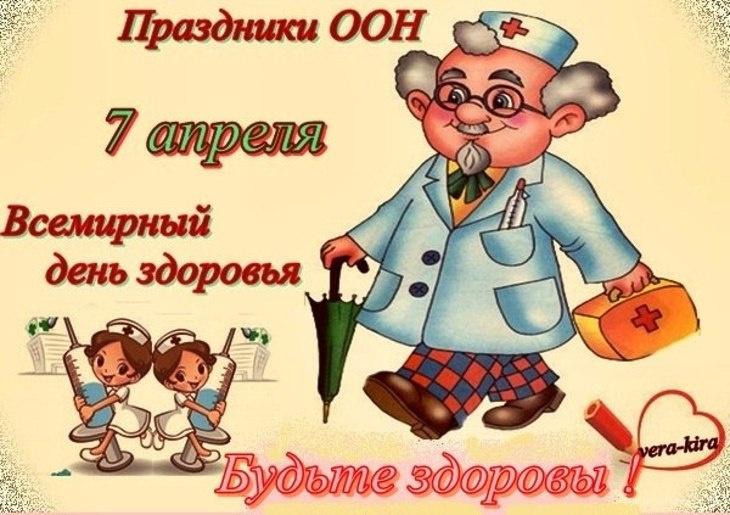 Всемирный день здоровья - 7 апреля