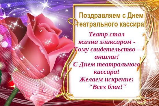 День театрального кассира в России - 6 марта