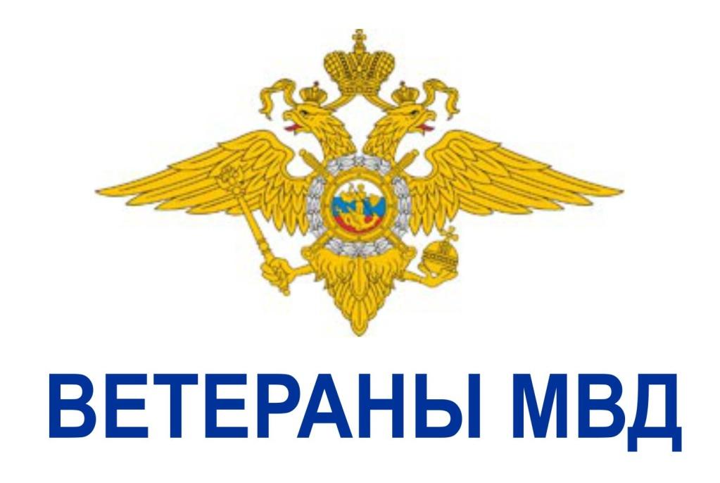 День ветеранов МВД - 17 апреля