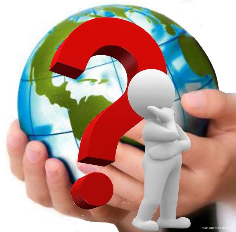 Международный день вопросов - 14 марта