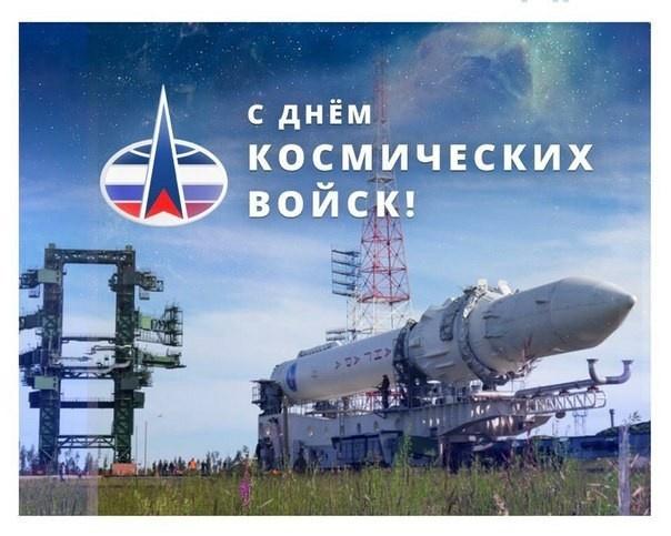 День войск ракетно-космической обороны - 30 марта