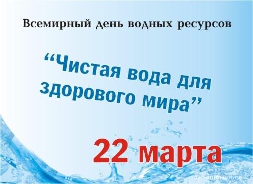Всемирный день водных ресурсов - 22 марта