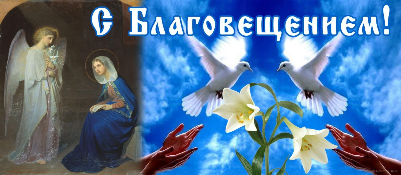 Благовещение Пресвятой Богородицы - 7 апреля