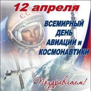 Всемирный день авиации и космонавтики 2016 - 12 апреля