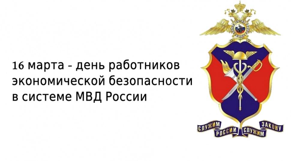 День службы экономической безопасности МВД - 16 марта