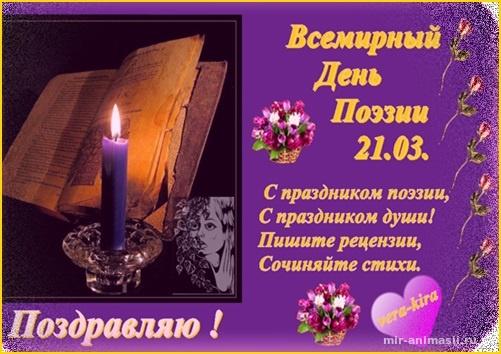 Всемирный день поэзии - 21 марта