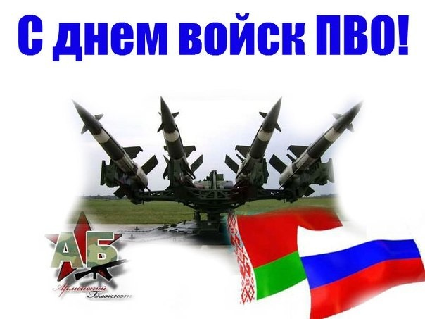 День Войск ПВО - 10 апреля