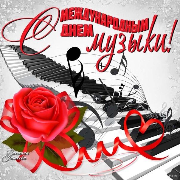 Музыкальные открытки изображения