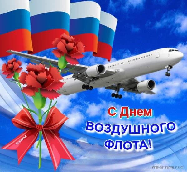 День Воздушного флота России - 21 августа
