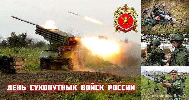 День сухопутных войск России - 1 октября