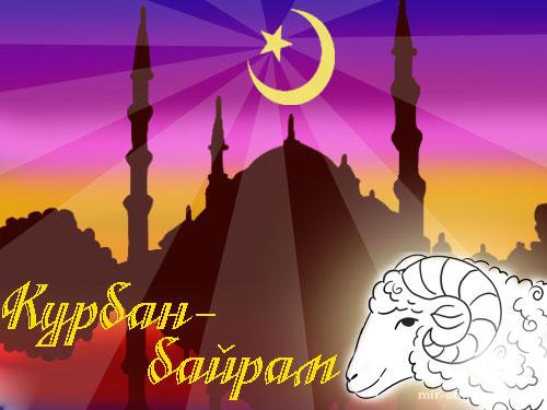 Курбан Байрам - 12 сентября