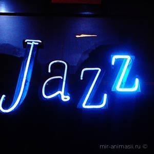 Международный день джаза 2018 - 30 апреля