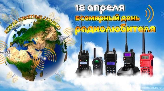 Всемирный день радиолюбителя - 18 апреля