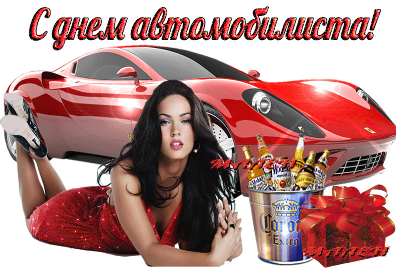 Поздравительная открытка с Днем Автомобилиста - С хэллоуином открытки для поздравления