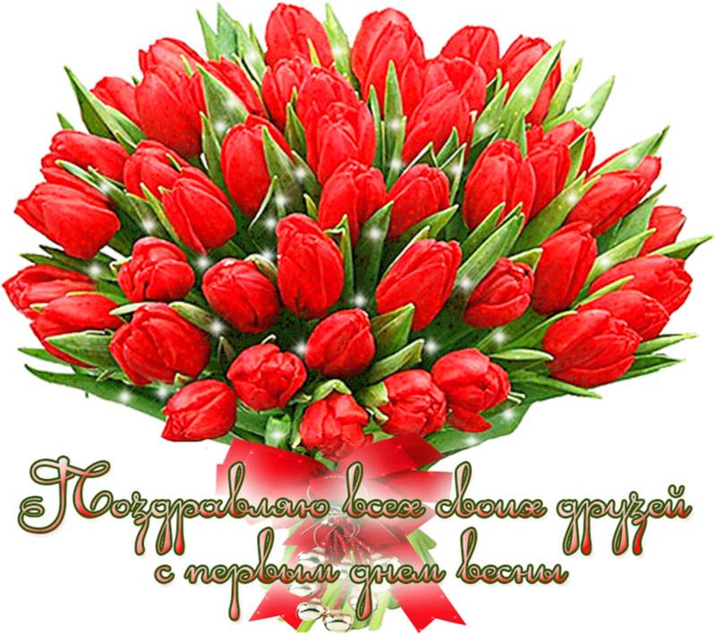 Открытка с первым днем весны для всех друзей - Весна открытки для поздравления