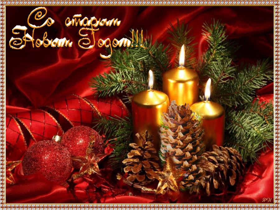 Гиф картинка Со старым Новым Годом - Со Старым Новым Годом открытки для поздравления