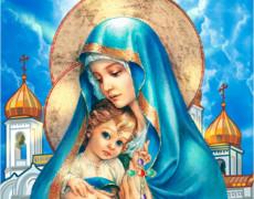 Картинка о Рождестве Пресвятой Богородицы